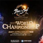 ブレイドアンドソウル世界大会日本は7位に