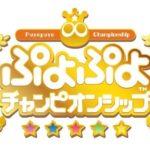 ぷよぷよの公式大会が東京ゲームショウで開催