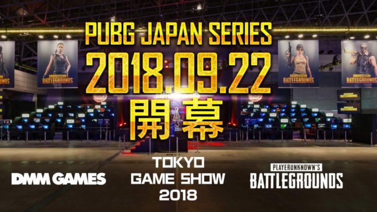 PUBG日本公式リーグが開催