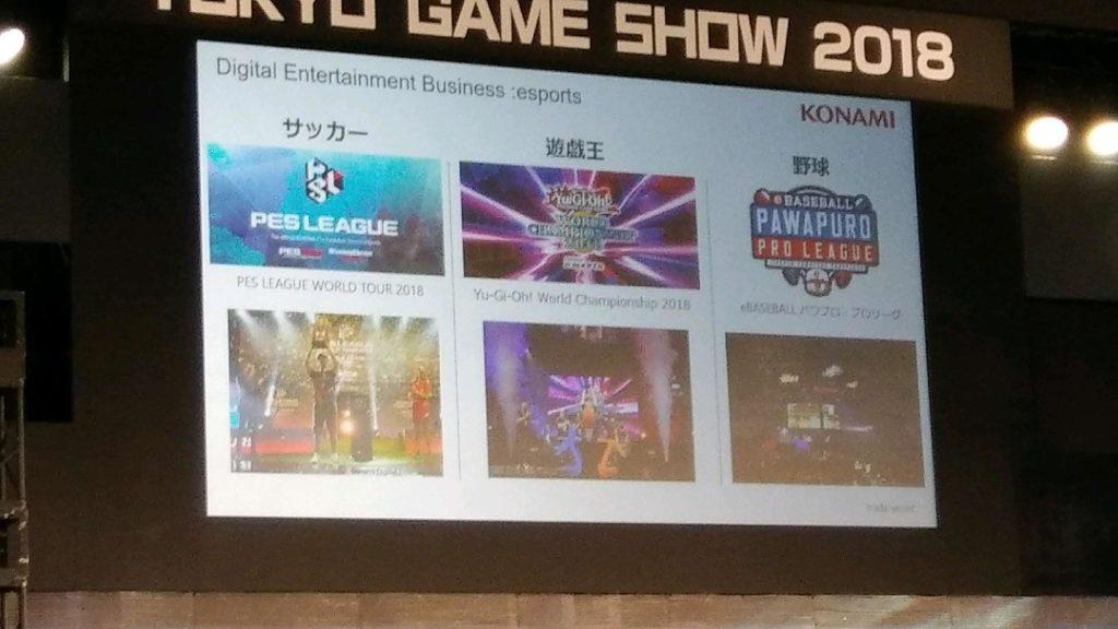 eスポーツフォーラム2018遊戯王パワプロウイニングイレブン