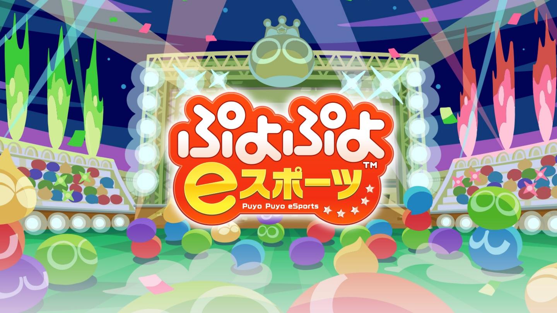 ぷよぷよeスポーツゲーム情報第三段が解禁