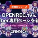 OPENREC.tvにVTuber専用ページが開設!