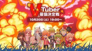 第一回VTuber最協決定戦