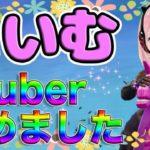 VTuberGGえいむを紹介