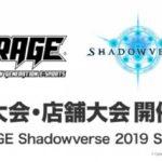 RAGEShadowverse_店舗大会地方大会が追加