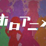 ホロライブ_アニメ化_ホロアニメ