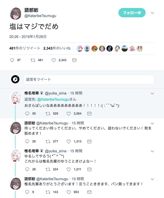 VTuber_語部紡_Twitter_椎名唯華