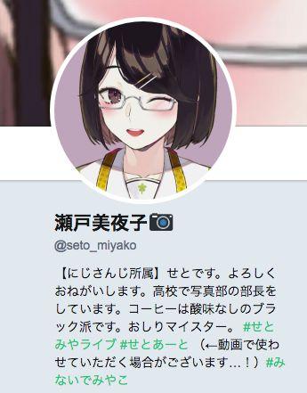 VTuber_瀬戸美夜子_Twitter_プロフィール