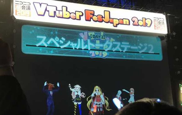 ニコニコ超会議2019_VtuberFes17