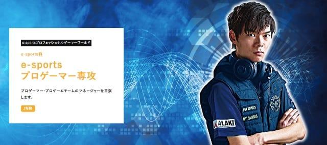 コラム_eスポーツ実況_ゲーム専攻