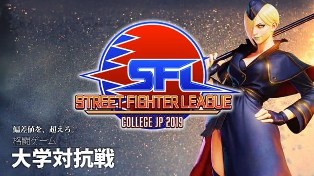 ニュース_SFリーグ戦_大学対抗戦