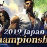 ブレイドアンドソウル_2019ジャパンチャンピオンシップ01